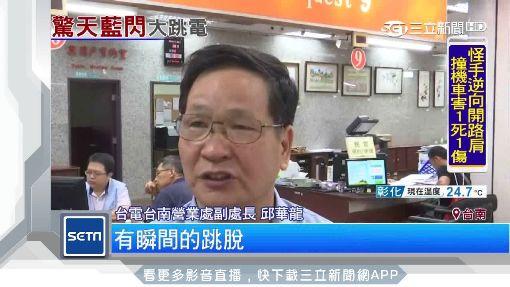 台南連跳兩次電 網友拍下天空詭異藍光