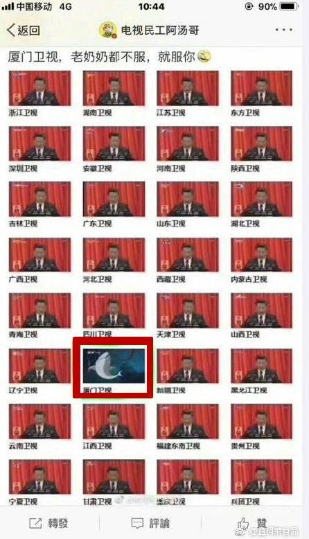 中共十九大…各家電視台忙轉播 唯獨這家電視台播「鯊魚」圖/翻攝自微博
