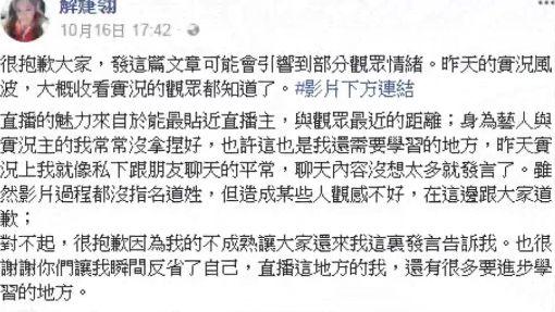 直播暗嗆「統神」遭批 解婕翎自爆電話道歉