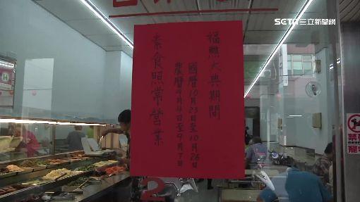 竹山建醮禁葷五天 鎮民笑稱 偷溜臨鄉尋肉味
