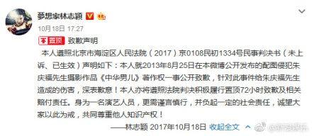 林志穎,侵權/翻攝自微博