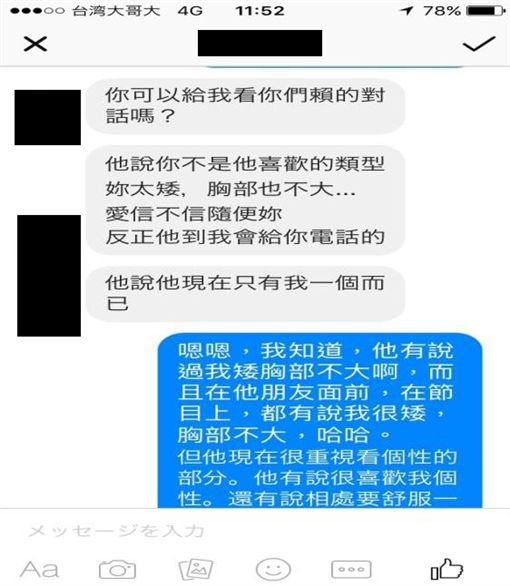 Nana西田惠里奈 和邱小姐對話 圖/AA虹昇傳播提供