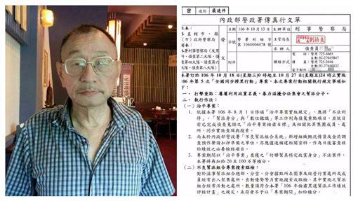 刑事局掃黑公文,翻攝自董念台臉書