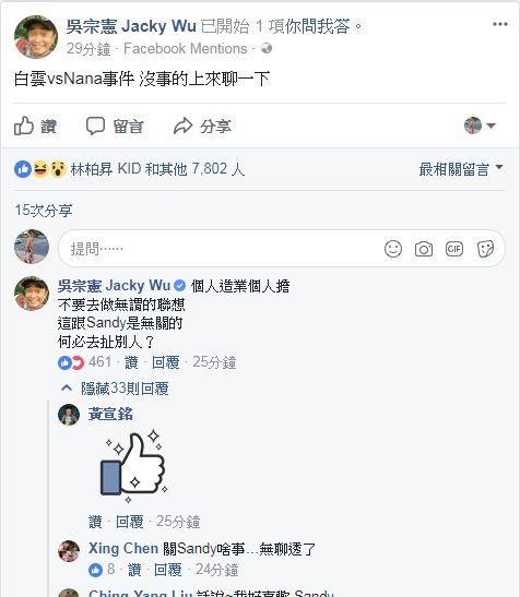 吳宗憲/臉書