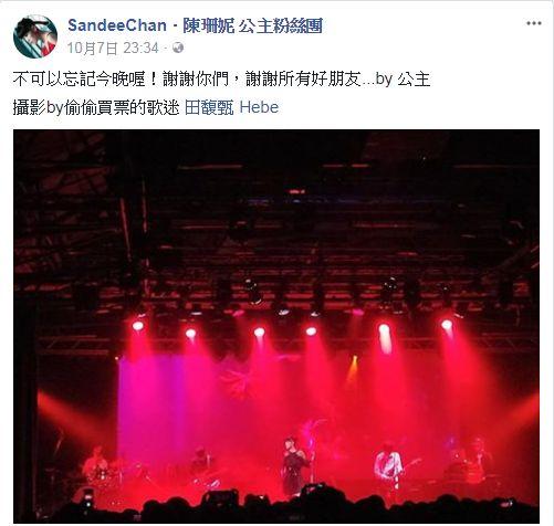 陳珊妮,田馥甄,翻攝自臉書