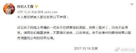 任嬌,楊旭文/翻攝自微博