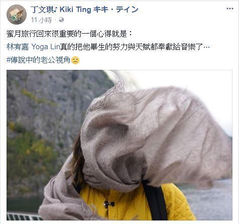 丁文琪分享蜜月照 老公視角網友笑翻