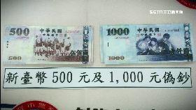 缺錢印假鈔1200