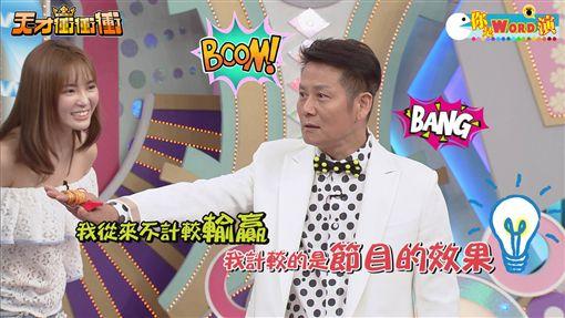 ▲徐乃麟飆罵片段全被刪光。(圖/翻攝自《天才衝衝衝》臉書)