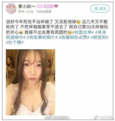 曹小囡,伴娘 圖/翻攝自微博
