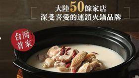 撈王鍋物料理,火鍋。(圖/翻攝自撈王-用愛傳遞好味道FB)