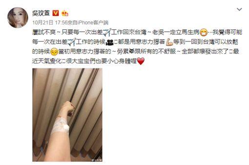 吳玟萱 合成圖 /翻攝自微博
