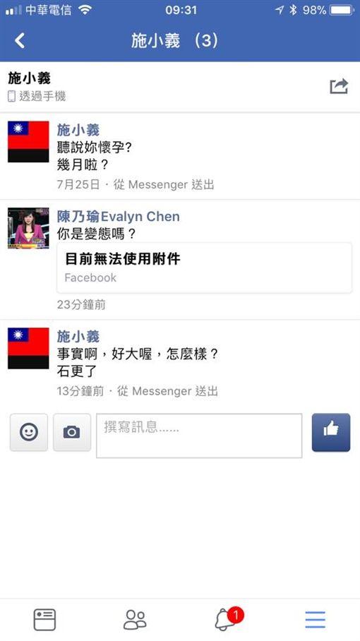 陳乃瑜/翻攝自臉書