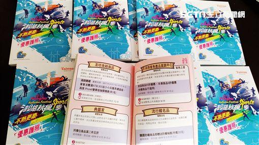 澎湖觀光優惠護照。(圖/澎管處提供)