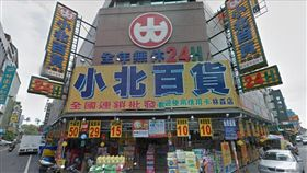 小北百貨/Google map