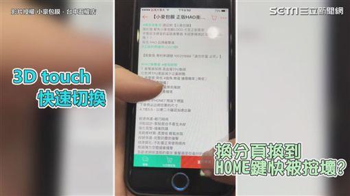 快學!iPhone7個小撇步 輕鬆還原各種手殘誤刪