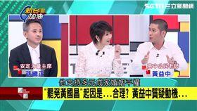 黃國昌為何被罷免? 黃益中一語道破:因為他支持婚姻平權 新台灣加油