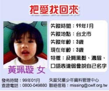 2010年於跨年夜擁擠人群衝散而失蹤的黃珮璇(當時3歲)