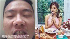 阿翰 周子瑜 合成圖/翻攝自臉書