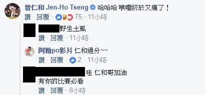 阿翰 /翻攝自阿翰臉書