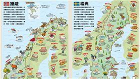 閣林文創/雞蛋竟有藍色的?趣味地圖百科揭開您不知道秘密
