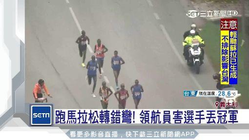 馬拉松領航員跑錯路 領先選手痛失冠軍