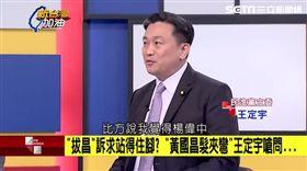 主張不同就要「罷昌」?王定宇:這已進入灰色地帶 https://www.facebook.com/setnews.newtaiwan/videos/699972800198314/