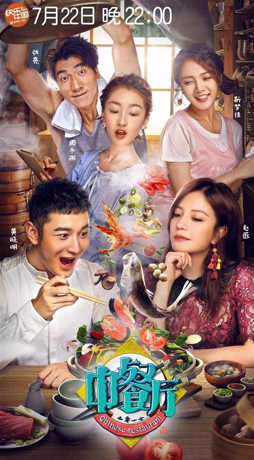 中餐廳 /翻攝自微博