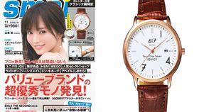 日本男性雜誌附送的贈品竟是一隻金錶,網友驚呼CP值超高。(圖/翻攝treasurenews網站)