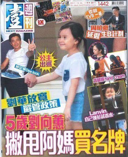 劉達華女兒馬賽克版/翻攝自香港《壹週刊》