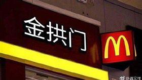大陸麥當勞改名金拱門,網友批「有夠土」。(圖/翻攝微博)