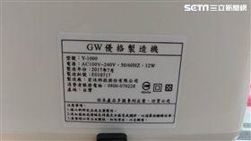 新北市法制局消保官委由台灣檢驗科技股份有限公司針對市售6款優格機進行抽樣檢測,檢驗結果有2款的商品標示不符規定,另有1款的電源線使用未經檢驗合格的線材。