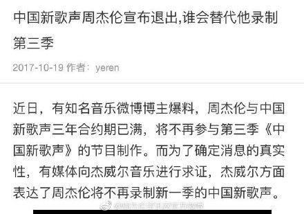 周杰倫,新歌聲(圖/翻攝自周杰倫資訊網官方微博)