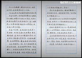 鄭性澤,親筆信