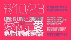 愛就是愛-群星愛相挺演唱會,同志,同志大遊行 圖翻攝自REDay Taipei臉書 https://www.facebook.com/REDay.Taipei/