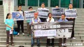 環保團體到台北高等行政法院遞狀,要求撤銷亞泥展限案。翻攝Wild at Heart Taiwan 台灣蠻野心足生態協會臉書