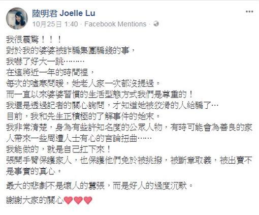 陸明君/臉書