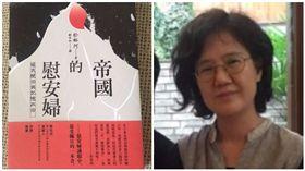 南韓教授朴裕河作品《帝國的慰安婦》。(圖/翻攝自朴裕河推特)