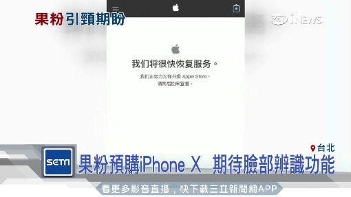 全球果粉大事 iPhone X正式預購!