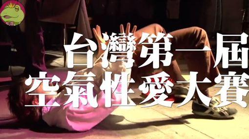 呱吉,邱威傑,空氣性愛,模擬,做愛,性愛,空幹(圖/翻攝自YouTube)