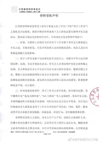 林依晨遭大陸網友黑「政治敏感」 工作室發聲明斥網路暴力圖/翻攝自微博