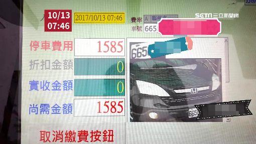 松機停3天收費1585元 討拍喊貴反被酸!