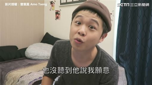 影片授權:曾憲莫 Amo Tseng