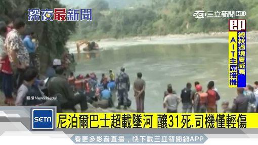 尼泊爾巴士超載墜河 釀31死.司機僅輕傷