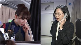蔡英文,華航空姐