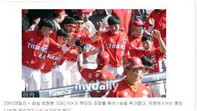 ▲KIA虎已經在韓國大賽聽牌。(圖/截自韓國媒體)