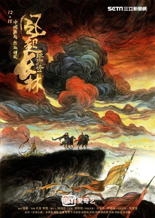 琅琊榜2(圖/愛奇藝提供)