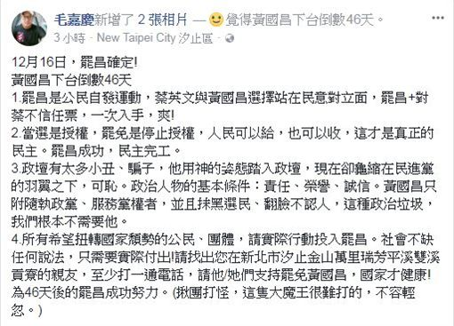 毛嘉慶圖翻攝自毛嘉慶臉書