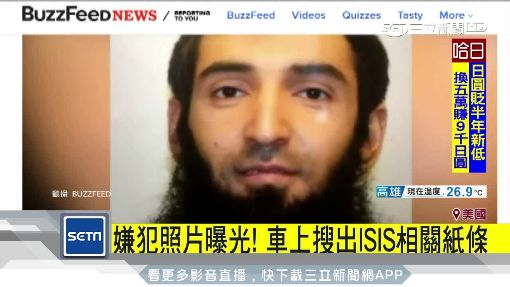 曼哈頓8死恐攻 目前無台灣人受牽連