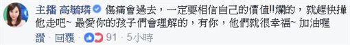 高毓麟到柯以柔臉書留言送暖(圖/翻攝自柯以柔臉書)